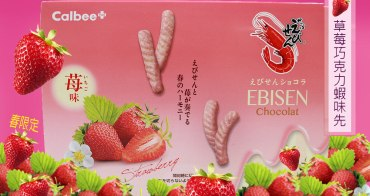 草莓巧克力蝦味先 加勒比・2017春季限定土產