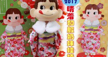 不二家 PEKO | 和服PEKO娃娃・晴れ着ぺこちゃん人形 | 2017年(收藏娃娃系列7)