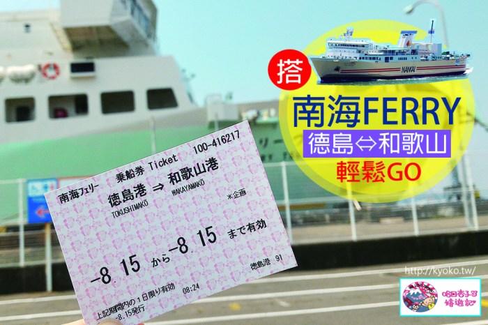 德島觀光 | <南海渡輪+南海電鐵>とくしま好きっぷ2000套票 |和歌山⇔德島輕鬆GO