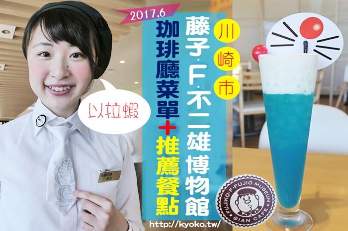 藤子・F・不二雄博物館 | 咖啡廳菜單翻譯+推薦餐點(2017年6月採訪)