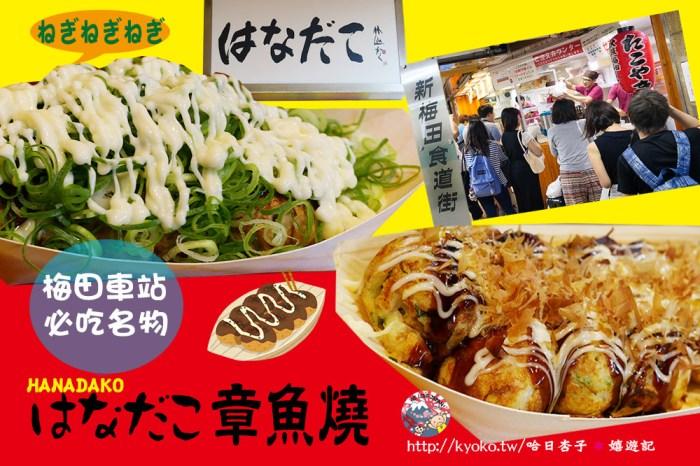 大阪梅田車站美食 |  Hanadako章魚燒・新梅田食街道人氣排隊美食