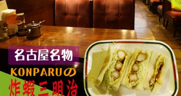 名古物美食   KONPARU・炸蝦三明治   コンパル・名古屋人天天在吃的三明治專賣店   附菜單中文翻譯