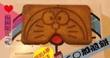福岡限定    哆啦A夢・二〇加煎餅    I'm Doraemon   東雲堂