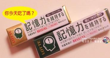日本話題商品   記憶力維持口香糖・試吃記