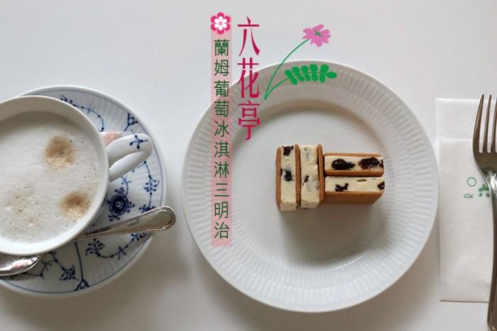 札幌美食 六花亭本店限定・蘭姆葡萄冰淇淋三明治