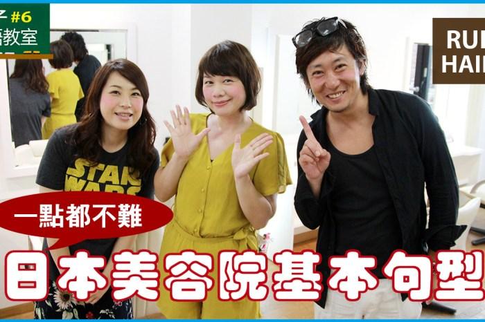 日本美容院基本句型   <杏子日語教室>6