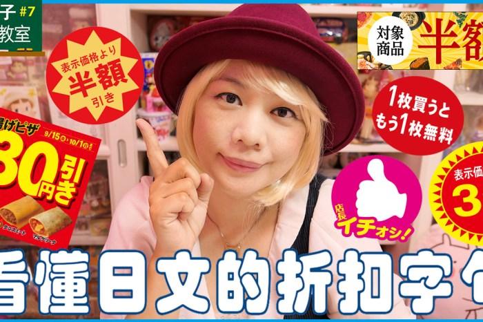 旅日購物行前必背・購物篇①看懂日文的折扣字句 | <杏子日語教室>7