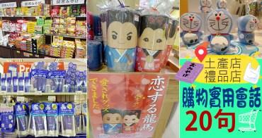 觀光日語 | 在土產店&禮品店購物實用會話20句 | 購物篇(3)
