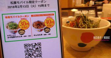 松屋 | APP限定折價券使用方式解說 + 菜單推薦