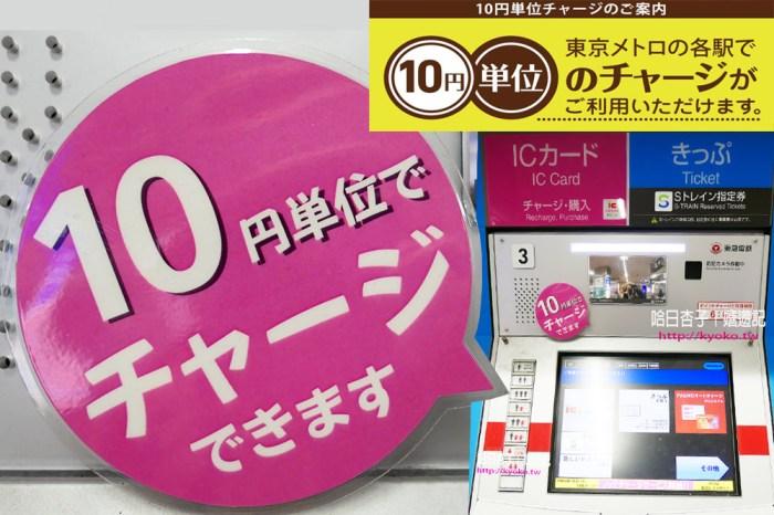 關東旅遊情報 | 交通IC卡10円就可以加值喔❤(文內有加值流程 + 卡片使用方式介紹 ) | 回國前把身上的零錢通通存進交通IC卡吧