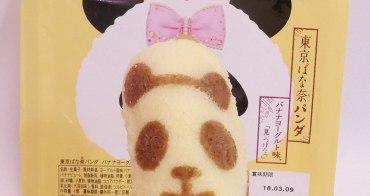 東京香蕉・熊貓香蕉優格蛋糕  | 2017年12月萌翻天登場