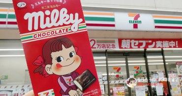 不二家 PEKO    不二家milky 巧克力・日本小七【兩萬店達成紀念】限定款     2018年(甜點系列2)
