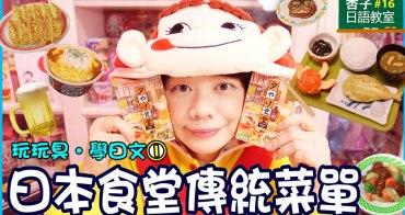 玩玩具*學日文①   日本食堂傳統菜單   <杏子日語教室>16