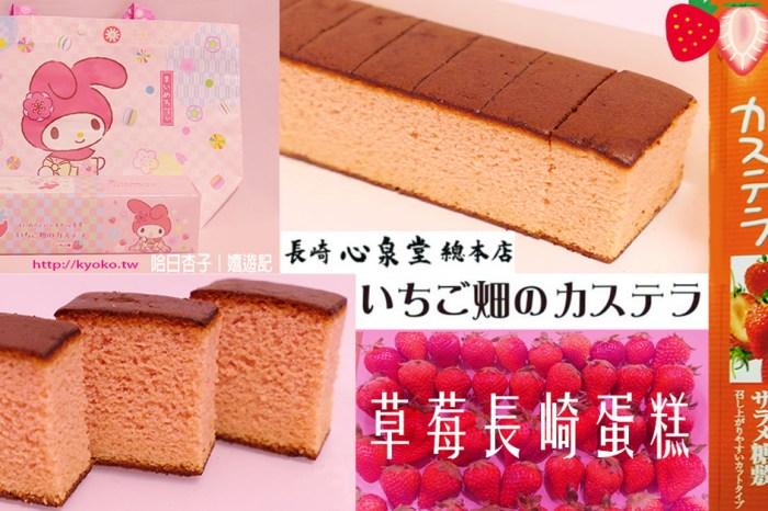 長崎土產 | 長崎心泉堂總本店・草莓長崎蛋糕 | 美樂蒂提袋組包裝