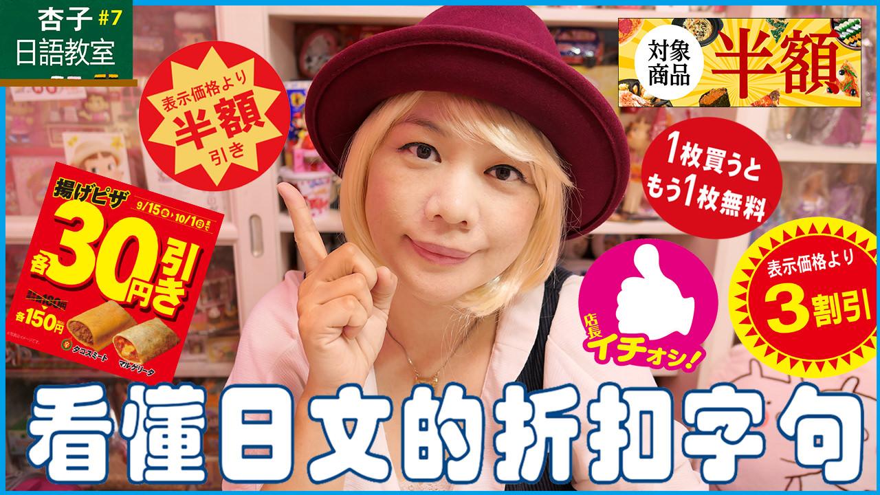 觀光日語 | 試穿・尺寸・顏色・拒絕・服飾店實用會話30句 | 購物篇(4) - 哈日杏子嬉遊記