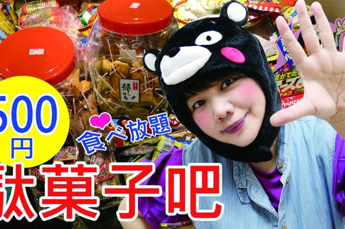 大阪觀光   500日圓駄菓子吧・零食糖果食放題