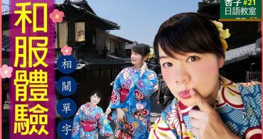 和服正確穿法 + 和服體驗相關單字   <杏子日語教室>21