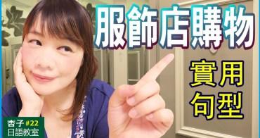 觀光日語   服飾店購物實用句型   <杏子日語教室>22