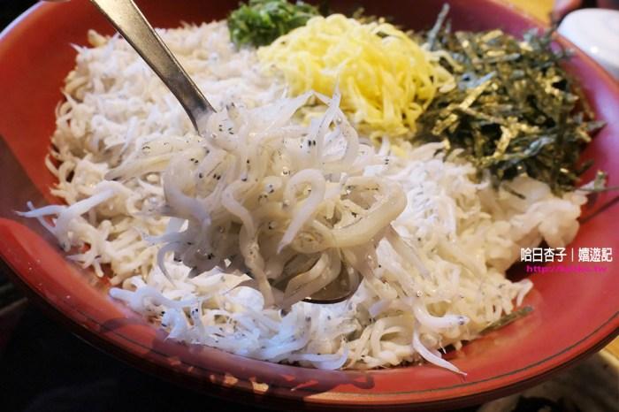 鐮倉美食   吻仔魚丼飯・和彩八倉   體驗大口吃新鮮吻仔魚的幸福感