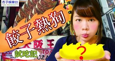大阪美食 | 大阪王將餃子熱狗試吃記 |<杏子娛樂台>15