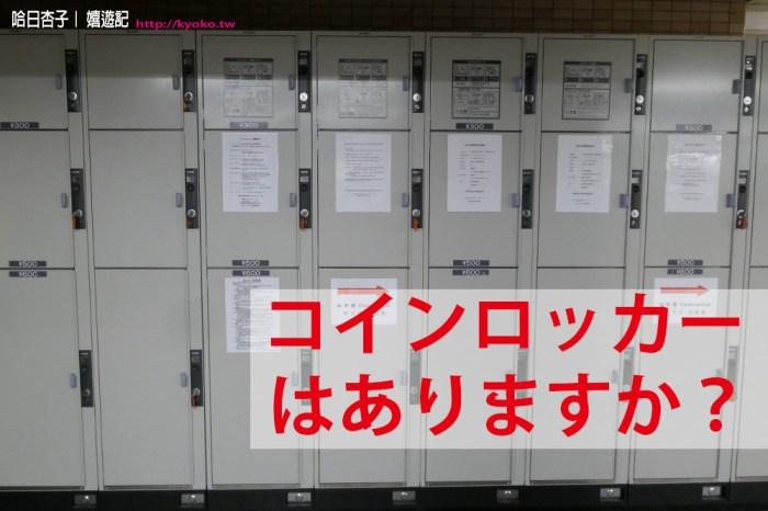 觀光日語   コインロッカーはありますか? <請問有寄物櫃嗎>    觀光篇(4)
