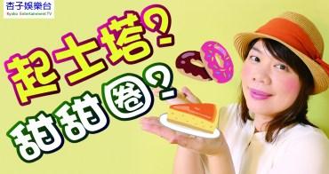 日本話題新商品 |  Misudo X PABLO 起士塔甜甜圈試吃記<杏子娛樂台>16