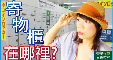 觀光日語     請問寄物櫃在哪裡?   <杏子日語教室>23