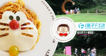 藤子・F・不二雄博物館 | 咖啡廳2018年7月份新菜單+3樓戶外展示+交通方式介紹