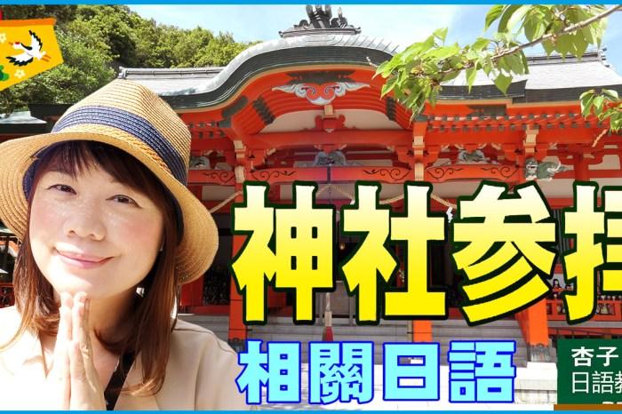 日本神社正確參拜方法與相關日語   <杏子日語教室>25