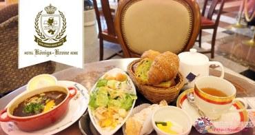 神戶美食 | 神戶皇冠熊飯店咖啡廳人氣排隊午餐・Hotel konigs-Krone KOBE | 麵包沙拉吃到飽+飲料喝到飽