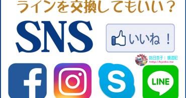生活日語   我可以跟你交換賴嗎?   社群網站交友實用句型