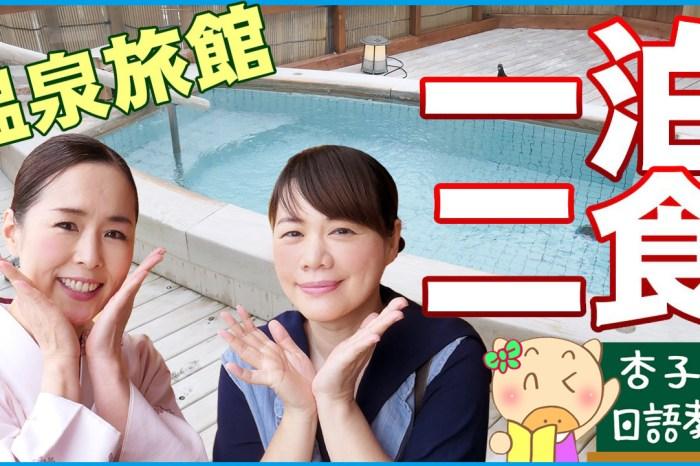 觀光日語   溫泉旅館一泊二食・重點句型