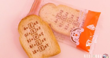 哆啦 A 夢記憶吐司 (2018年7月新版)  藤子・F・不二雄博物館<藤子屋限定>暗記パン