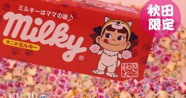 不二家 PEKO |  秋田限定不二家牛奶糖 | PEKO醬&秋田犬・盒子裡面暗藏玄機喔 | 2018年(甜點系列3)