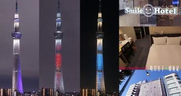 東京住宿   淺草微笑飯店   白天夜晚都能坐擁晴空塔美景
