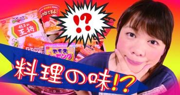日本熱銷  |  餃子、泡菜拉麵、肉包・料理口味零食