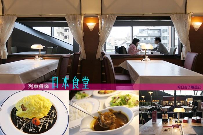 大宮鐵道博物館美食 | 列車餐廳・日本食堂 | 食堂車的牛肉咖哩飯與法式多蜜醬汁歐姆蛋包飯