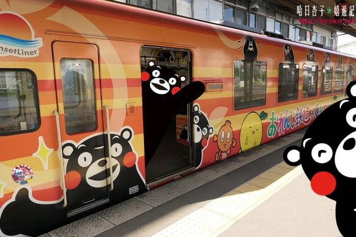 熊本旅遊    酷MA萌彩繪列車・肥薩橙鐵道    數數看車廂內外共有幾隻酷MA萌呢?