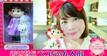 不二家PEKO   着せ替えペコちゃん人形・變裝PEKO醬娃娃套組