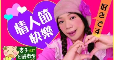 我愛你・我喜歡你・用日文怎麼說?情人節祝福 & 告白實用句型