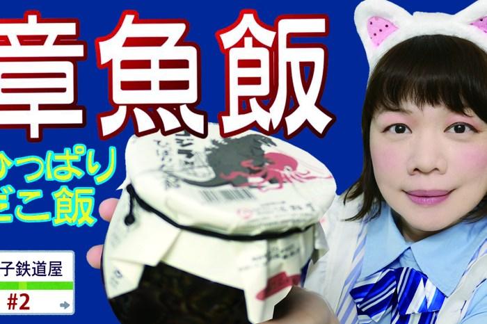 西明石車站    明石章魚飯・ひっぱりだこ飯・哥吉拉版本    ゴジラ対ひっぱりだこ飯