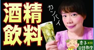 居酒屋酒精飲料菜單唸法 | 沙瓦・燒酒・清酒・雞尾酒