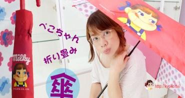 不二家PEKO | PEKO CHAN折傘 ・ペコちゃん折り畳み傘 |  PEKO  FAMILY CLUB 限定贈品 | (雜貨小物系列19)