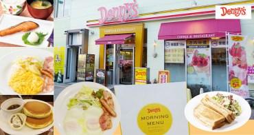 日本親子餐廳   DENNY'S 超值早餐推薦   西式日式早餐組合任選+飲料吧