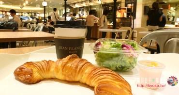 在東京吃早餐 | 表參道地鐵站內・JEAN FRANCOIS可頌沙拉早餐套餐 |超越490円的法式美味
