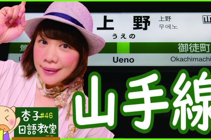 觀光日語 |  山手線站名唸法 | 山手線全駅名
