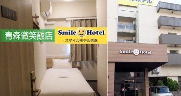 青森住宿   青森微笑飯店 Smile Hotel  Aomori   2018年9月全新改裝完成・青森車站周邊商圈好便利