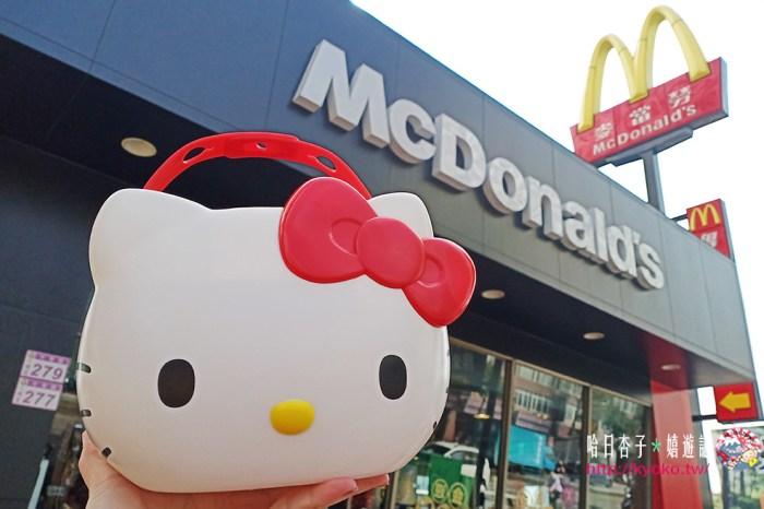Hello Kitty 萬用置物籃 | 麥當勞2020年1月20日11點萌萌開賣