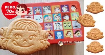 不二家牛奶妹誕生70周年紀念商品|PEKO 70 th・法式酥餅鐵盒+六角點心鐵盒|ペコサブレ