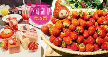 大阪麗嘉皇家酒店・草莓甜點食放題 | 草莓+鹹食+草莓甜點+飲料120分鐘吃到飽